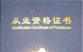 从业资格证书