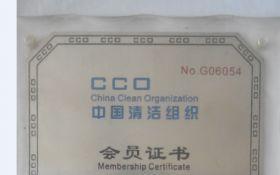 清洁组织会员证书